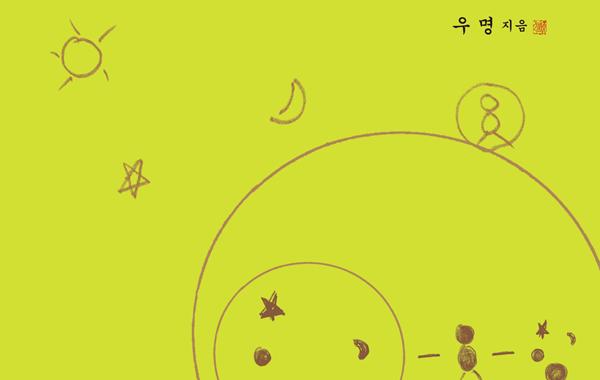 하늘이 낸 세상 구원의 공식 한글표지
