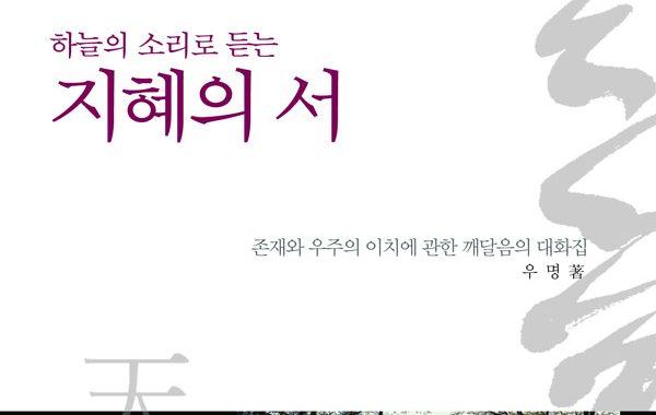 woomyung-wisdom-book-thumbnail