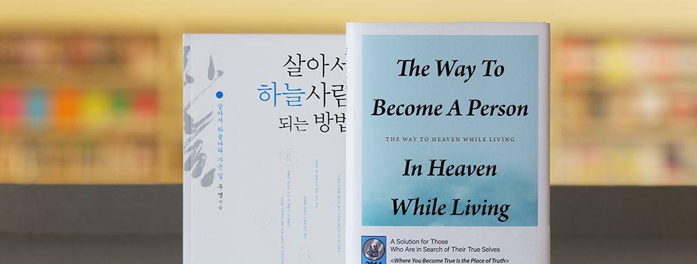 마음수련 우명 선생 살아서 하늘 사람 되는 방법 영문판